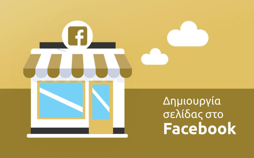 Δημιουργία σελίδας στο Facebook σε 5′