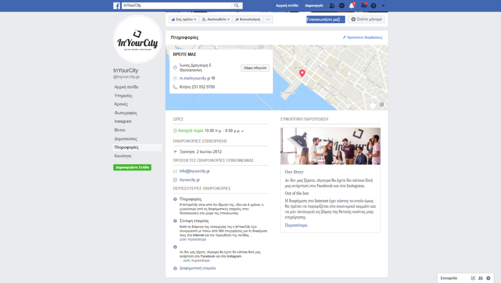 facebook-inyourcity