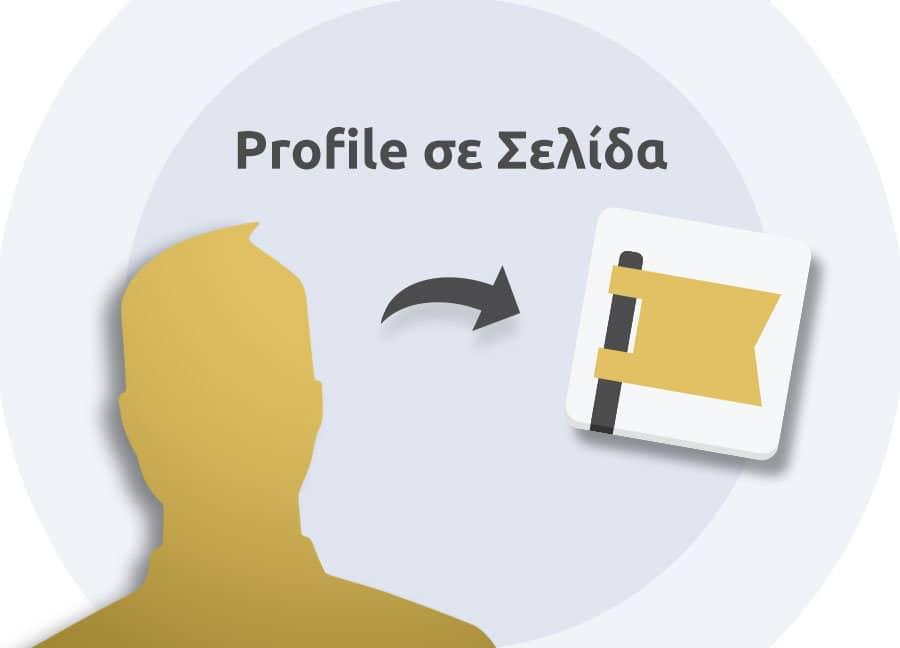 profile-se-selida