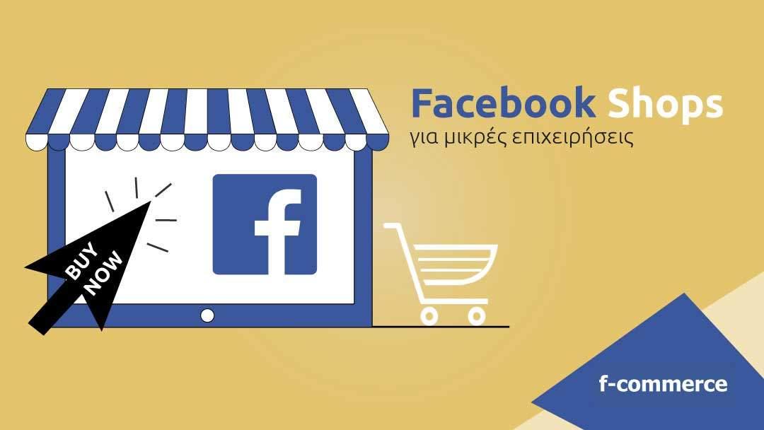 Δημιουργία E-shop στο Facebook για μικρές επιχειρήσεις [Νέο Feature]